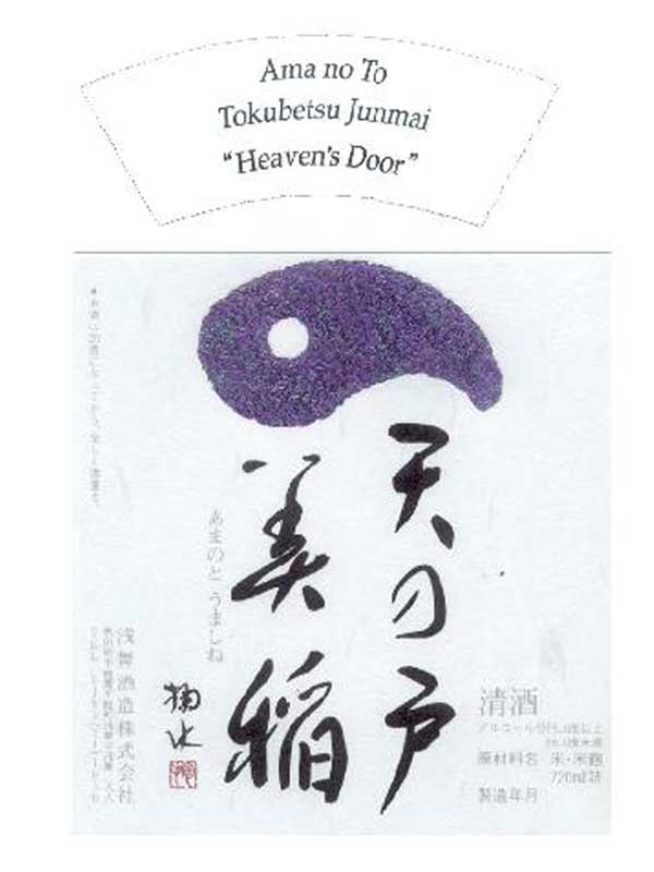 Ama No To Heaven's Door Tokubetsu Junmai NV 720ML Label