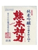 Chiyonosono Sacred Power Junmai Ginjo NV 720ML Label