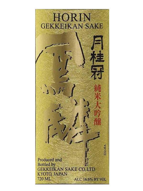 gekkeikan sake how to drink