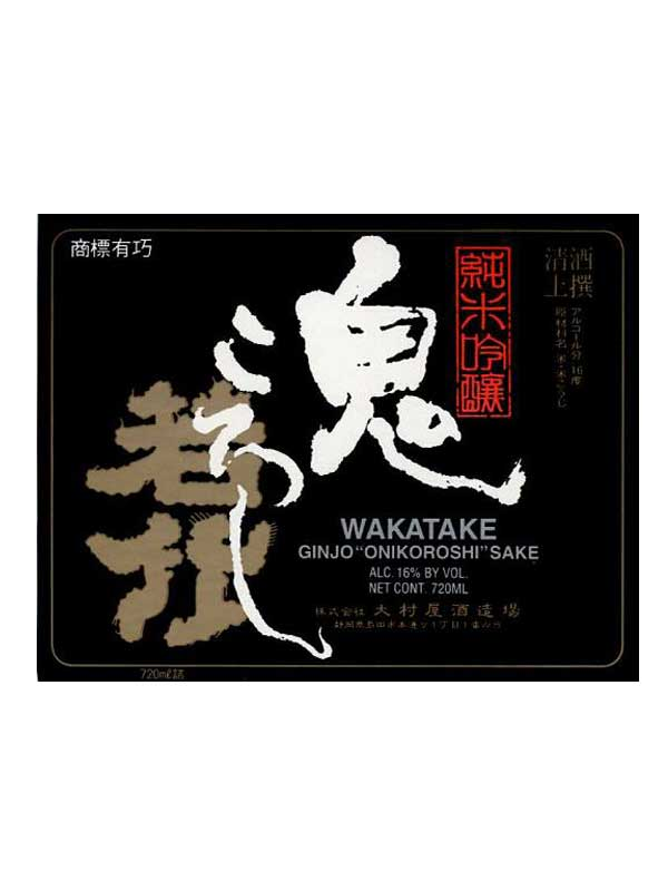 Wakatake Onikoroshi Junmai Ginjo Demon Slayer Sake 720ML Label
