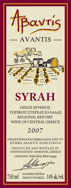 Avantis Estate Syrah Evia 2007 750ML